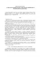Konvencija o boju proti podkupovanju tujih javnih uslužbencev v mednarodnem poslovanju